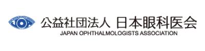 日本眼科医会