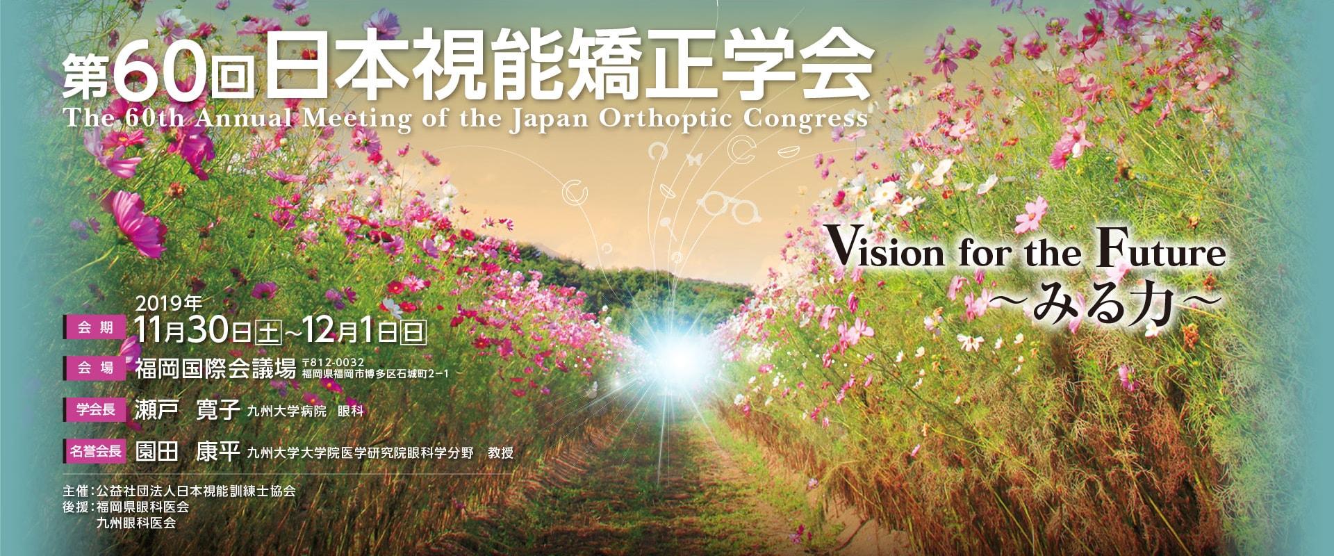 第60回日本視能矯正学会 @ 福岡県国際会議場