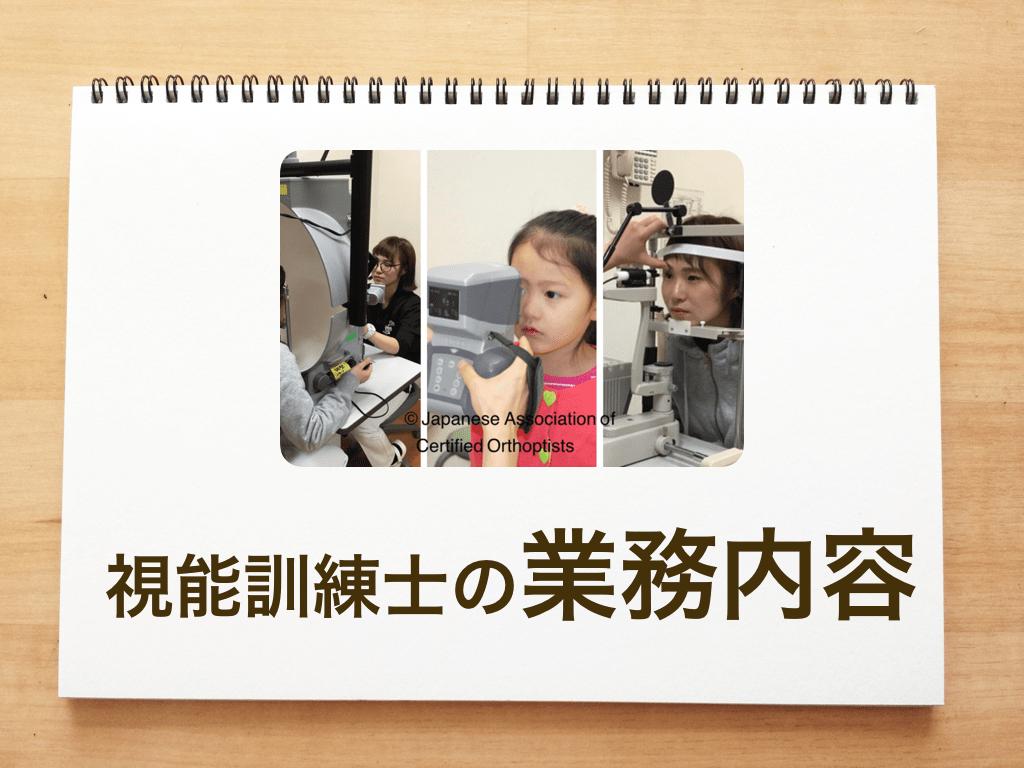 視能訓練士の業務内容